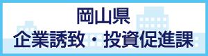岡山県企業誘致・投資促進課