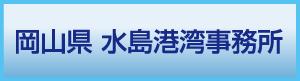 岡山県水島港湾事務所